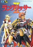 SPOTLIGHT ON: Langrisser II (Mega Drive)