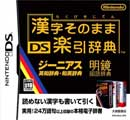SPOTLIGHT ON: Kanji sonomama DS Rakubiki Jiten (Nintendo DS)