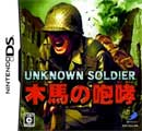 SPOTLIGHT ON: Unknown Soldier: Mokuba no Houkou (Nintendo DS)