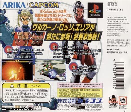 STREET FIGHTER EX2 PLUS (PLAYSTATION) - BACK