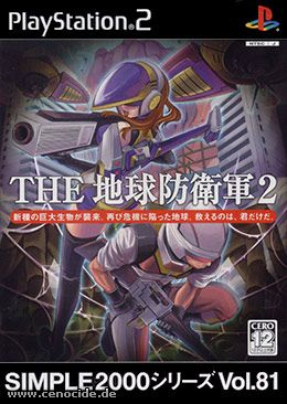 THE CHIKYUU BOUEIGUN 2 (PLAYSTATION 2) - FRONT
