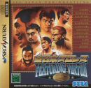SPOTLIGHT ON: All Japan Pro-Wrestling feat. Virtua (Saturn)