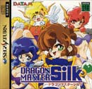SPOTLIGHT ON: Dragon Master Silk (Saturn)