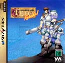 SPOTLIGHT ON: Feda Remake! The Emblem of Justice (Saturn)