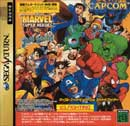 SPOTLIGHT ON: Marvel Super Heroes vs. Street Fighter (Saturn)