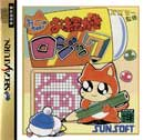 SPOTLIGHT ON: Ochan no Oekaki Logic (Saturn)
