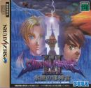 SPOTLIGHT ON: Shining Force III Scenario 3 (Saturn)