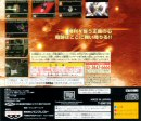 SUPER ROBOT WARS F FINAL back preview