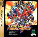 SPOTLIGHT ON: Super Robot Wars F Final (Saturn)