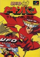 SPOTLIGHT ON: U.F.O. Kamen Yakisoban (Super Nintendo)