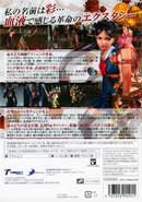 ONEECHANBARA REVOLUTION back preview