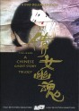Chinese Ghost Story Trilogy (4 DVD Deluxe Edition)