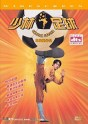 Shaolin Soccer (Director's Cut)